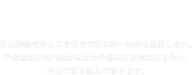 男性器、AGA、性転換