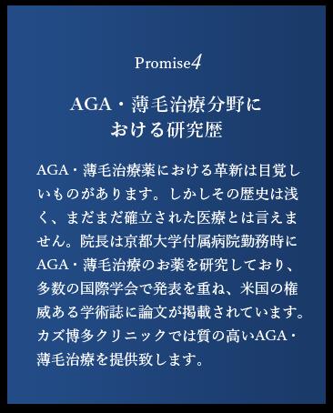 AGA・薄毛治療分野における研究歴