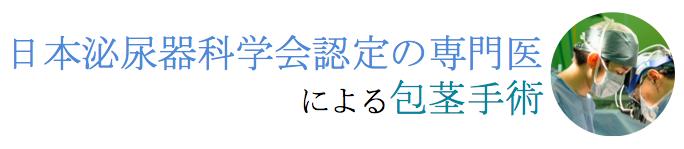 日本泌尿器科学会認定の専門医による包茎手術画像
