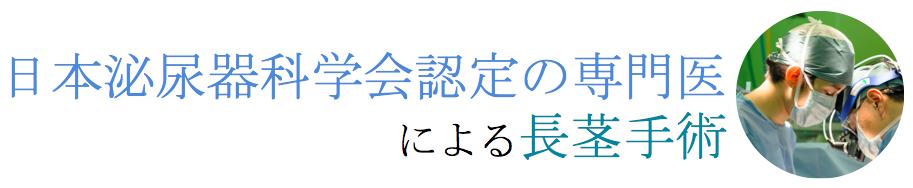 日本泌尿器科学会認定の専門医による長茎手術
