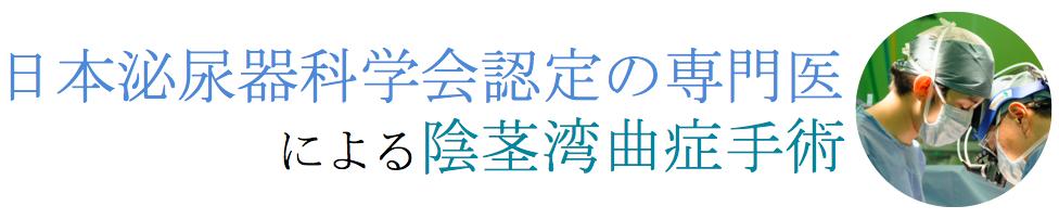 日本泌尿器科学会認定の専門医による陰茎彎曲症手術画像