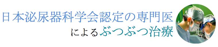 日本泌尿器科学会認定の専門医によるぶつぶつ治療