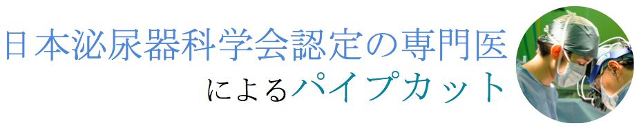 日本泌尿器科学会認定の専門医によるパイプカット手術画像