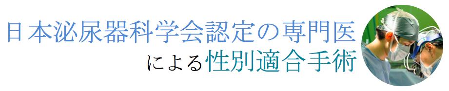 日本泌尿器科学会認定の専門医によるSRS手術画像