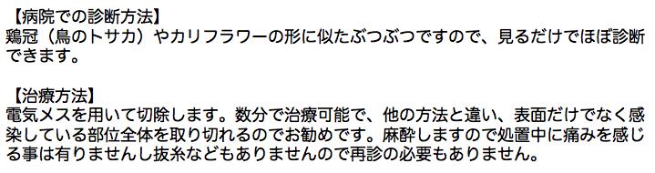 尖圭コンジローマ説明2