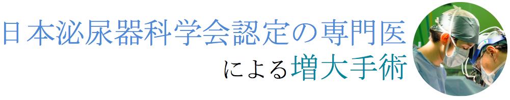 日本泌尿器科学会認定の専門医による増大手術画像