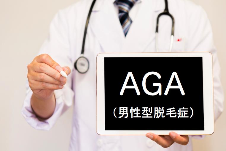 AGA治療説明画像