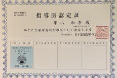 日本泌尿器科学会指導資格証